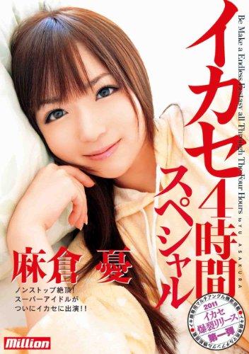 イカセ4時間スペシャル 麻倉憂 [DVD]