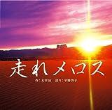 走れメロス 平野啓子 / NAYUTAWAVE RECORDS