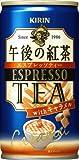 キリン 午後の紅茶 エスプレッソティー・ウィズ キャラメル 185g×30本