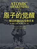 img - for Atomic Awakening: An Interpretation of the history and future of nuclear energy(Chinese Edition) book / textbook / text book