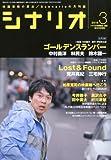 シナリオ 2010年 03月号 [雑誌]