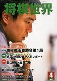 将棋世界 2014年 04月号 [雑誌]
