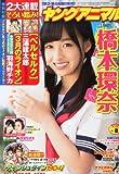 ヤングアニマル 2014年 4/25号 [雑誌]