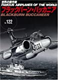 世界の傑作機No.122 ブラックバーン・バッカニア
