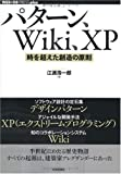 �ѥ�����Wiki��XP ~����Ķ������¤�θ�§ (WEB+DB PRESS plus���꡼��)