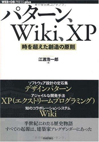 パターン、Wiki、XP