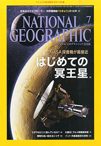 July issue of NATIONAL GEOGRAPHIC (national geographic) Japan version 2015 [magazine]