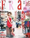 FRaU (フラウ) 2011年 08月号 [雑誌]