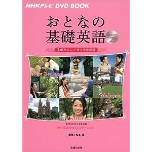 おとなの基礎英語 Season2―3都市ミニドラマ完全収録(DVD-BOOK)