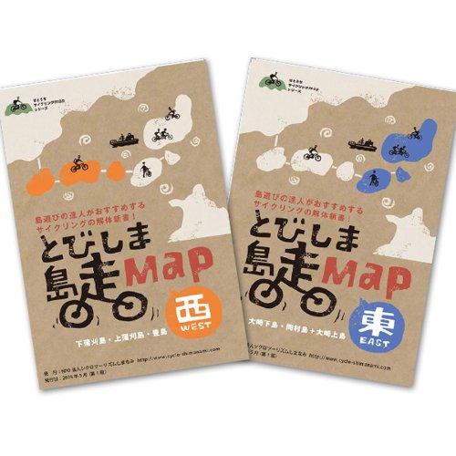 とびしま島走Map (せとうちサイクリングmapシリーズ)