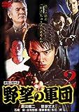 野望の軍団2[DVD]