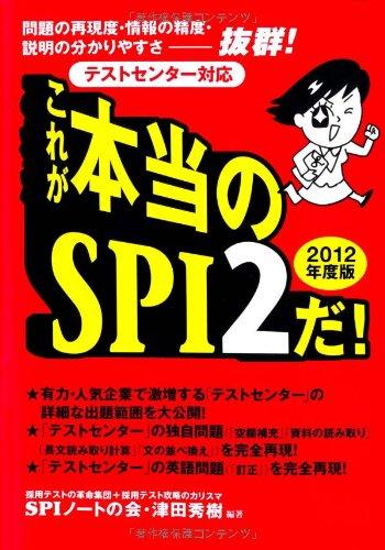 これが本当のSPI2だ!