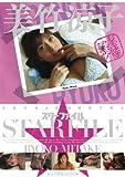 スターファイル 美竹涼子 [DVD]
