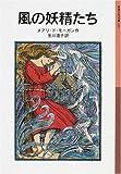 風の妖精たち (岩波少年文庫 (145))