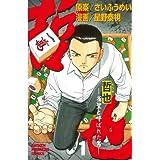 Amazon.co.jp: 哲也~雀聖と呼ばれた男~(1) 電子書籍: さいふうめい, 星野泰視: Kindleストア