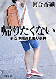 帰りたくない―少女沖縄連れ去り事件 (新潮文庫)
