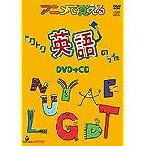[DVD+CD] アニメで覚えるトクトク英語のうた