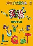 アニメで覚えるトクトク英語のうた DVD+CD