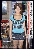 漫画喫茶キツマン家出少女密猟[2] [DVD]
