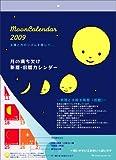 月の満ち欠け2009カレンダー C-194-mp