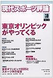 現代スポーツ評論 30 特集:東京オリンピックがやってくる