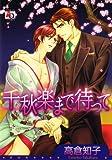千秋楽まで待って / 高倉 知子 のシリーズ情報を見る