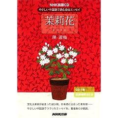 NHK�o��CD �₳����������œǂގ��`�G�b�Z�C �仉� (<CD>)