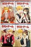 ラストゲーム (天乃忍) コミック 1-4巻セット (花とゆめCOMICS)