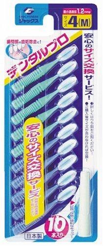 デンタルプロ歯間ブラシ 4(M) 10本
