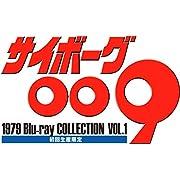サイボーグ009 1979 Blu-ray COLLECTION VOL.1(初回生産限定)
