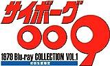 全50話収録のアニメ「サイボーグ009」BD-BOX全2巻予約開始