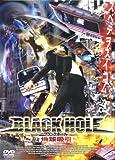 ブラックホール:地球吸引 [DVD]