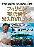 フィリピン英語留学 潜入DVDブック