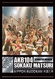 AKB104選抜メンバー組閣祭り 第3公演ヴァージョン [DVD]