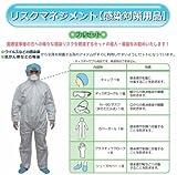 感染対策フルセット【竹虎製品】放射能防護服にも・インフルエンザ院内感染