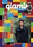 smart特別編集 glamb 10th ANNIVERSARY BOOK (e-MOOK 宝島社ブランドムック)
