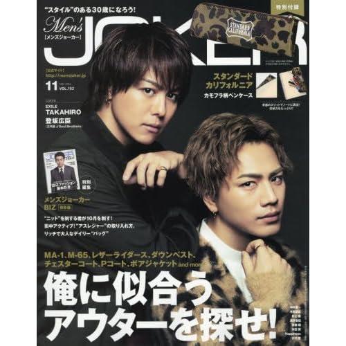 Men's JOKER11月号
