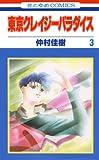 東京クレイジーパラダイス 3 (花とゆめコミックス)