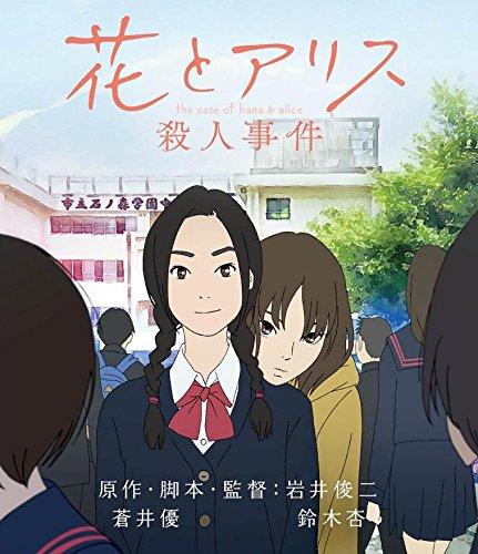 【早期購入特典あり】花とアリス殺人事件(A4クリアファイル付き) [Blu-ray]