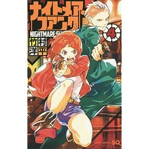 ナイトメア・ファンク 4 (ジャンプコミックス)