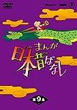 まんが日本昔ばなしDVD-BOX 第9集(5枚組)