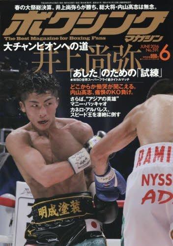 ボクシングマガジン 2016年 06 月号 [雑誌]