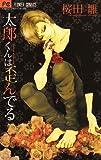 太郎くんは歪んでる / 桜田 雛 のシリーズ情報を見る