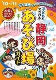 子どもとでかける静岡あそび場ガイド〈'10~'11〉