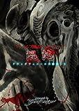 クトゥルフ神話アンソロジー・3「混沌」-ドラッグフェニールの絵画・5-