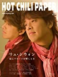 HOT CHILI PAPER Vol.50(DVD付)