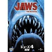 ジョーズ 4/復讐編 [DVD]