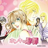 BiNETSU「ホンキの恋罪」ドラマCD