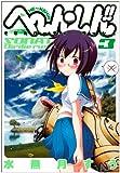 へ〜ん○しん!! 3 〜そなたバーディ・ラッシュ〜 (ヤングジャンプコミックス)