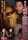 稲川淳二 解明・恐怖の現場 妙に変だな編 [DVD]